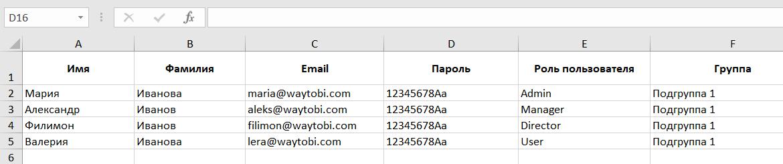 https://help.waytobi.com/images/ru/import_users/image8.png